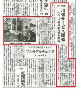 2016.02.15日本流通新聞
